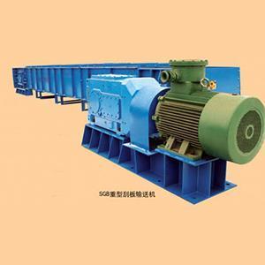 SGB系列重型刮板输送机
